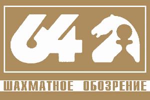 """Popularne czasopismo rosyjskie """"64"""""""